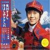 マンボやドドンパなどニューリズム満載。Eテレ『ニッポン戦後サブカルチャー史Ⅱ DIG 深掘り進化論』第4回「踊る昭和歌謡の謎」が放送されました