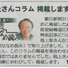 池上さんには謝る朝日新聞の歪んだ「エリートジャーナリズム」意識