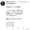 【DIY豆知識 53】ドアノブ交換について