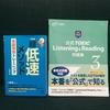 【TOEIC初心者】リスニングの参考書は2冊に決まり!おすすめ使用順など独学者に最適の勉強法もご紹介!