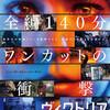 映画感想 - ヴィクトリア(2015)