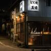 【商店街】路地裏の魅力 Part2(円頓寺商店街)