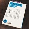 (毎日新しいこと日記)0625:『日本の弓術』読み始めました。