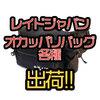 【レイドジャパン】オカッパリバッグ各種「バンクトレイル・RJポーチ(ショルダーバッグ)・ RJメッセンジャーバッグ」出荷!