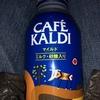 カルディの缶コーヒー