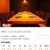 food back・サイトから予約した店舗で友達と飲み会開催!!