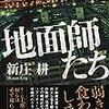 18.今期のドラマ(2019年秋)