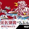 浜名湖競艇 G1 浜名湖賞 開設67周年記念 静岡県知事杯争奪選手