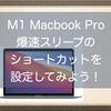 M1 Macbook Proで爆速スリープのショートカットを設定してみよう!