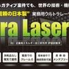 Ultra Laser100がリニューアル!!