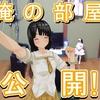 【COM3D2 VTuber】美愛(みあ)の電撃!ご主人様のお宅訪問!!【カスタムオーダーメイド3D2バーチャルアバタースタジオ】