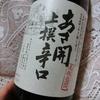 【独女と日本酒】二度目の「あさ開上撰辛口」~銘酒は飲むたびに更に美味しく感じる不思議
