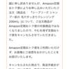 Amazonの定期おトク便で購入していた商品が、ある日突然打ち切られた