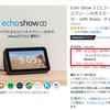 ぶれるSpot、揺れる心。「Echo Show5」特売最終日の逡巡