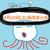 【4月20日(土)】見れば5秒で分かる!!4月20日の転売出来そうなもの8選!!