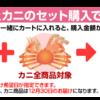 まだ間に合うおせちとカニのセット割2000円割引にアップ!