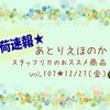 【12/27(金) 再入荷速報】~ホログラム,歩くネコの空枠etc~