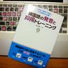 ちぢゃんぐむ先生のスカイプレッスン〜母音の発音〜