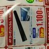 CRF250RALLY カスタム(貧乏)
