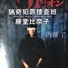 「ON 猟奇犯罪捜査班 藤堂比奈子」 内藤了