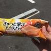 晴空の下で食べたいトロピカルなアイス【レビュー】『ぎゅっと果汁アイスバー Yellow & Orange Mix』フタバ食品