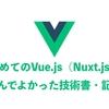 初めてのVue.js(Nuxt.js)開発業務を始める前に学んでよかった技術書・記事まとめ
