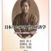 『日本における女性と経済学 1910年代の黎明期から現代へ』