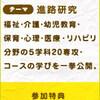 バナー模写 #9.大阪人間科学大学 Open Campus