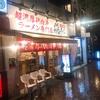 【ラーメン】鶏ふじ 濃厚鶏白湯ラーメン(横浜 関内)