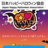 日本ハッピーハロウィン協会 公式ホームページ