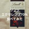 世界的チョコメーカーのリンツ「エクセレンス70%」
