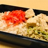 【お弁当】ムネ肉 大量消費週間の弁当