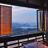 「九份(きゅうふん)」~「芋仔蕃薯(オアーハンジ)」でお茶と景色をゆっくりと満喫!!