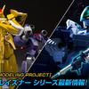 『SMP [SHOKUGAN MODELING PROJECT] 蒼き流星SPTレイズナー』シリーズ最新情報!