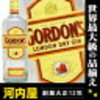 終売品 GORDON'S DRY GIN 47% 在庫見つけました✌️