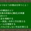 早稲田政経英語過去問大問5対策8―英作文のコツを知る!―