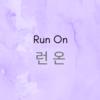 【韓国ドラマ】『それでも僕らは走り続ける(런 온)』キャスト紹介