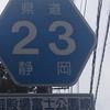 #311 富士山登山口へのアクセス路 県道23号線