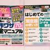 ラズパイと格安測定器でハードウェア入門(ラズパイマガジン2019年8月号一部無料掲載)