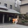 奈良の宿:飛鳥荘にとまりました