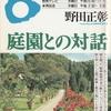 庭園に関する本三冊
