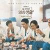 Netflixで見た韓国ドラマ「賢い医師生活」が最高すぎたのでその魅力を語るだけ【ネタバレ】