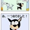 【犬漫画】経塚家のニューノーマル
