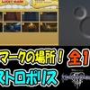 【KH3】モンストロポリス、幸運のマーク!全11ヶ所!#21