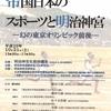 【関連シンポジウム】公開学術シンポジウム「帝国日本のスポーツと明治神宮―幻の東京オリンピック前後―」の御案内