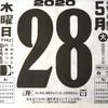 5月28日(木)2020 🌒閏4月6日