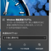 Windows10 Build 17040でました。
