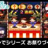 Switchでガラケー作品『想ひでシリーズ お祭りづくし』『千羽鶴』がG-MODEアーカイブスとして配信決定!あのdsiウェア『カタヌキ』のオリジナル!