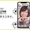 次世代SNS『17Live(イチナナ)』大人気の無料ライブ配信アプリの稼ぐ方法と使い方。「いいね!」ができない人へやり方を紹介!