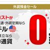【米国株】住信SBIネット銀行でのお得な米ドル購入方法(ドル転)